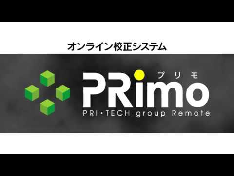 オンライン校正システム PRimo