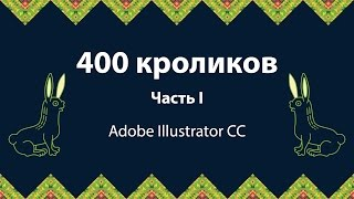 Уроки Adobe Illustrator. 400 кроликов. Часть I