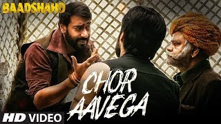 Chor Aavega Video Song | Baadshaho | Ajay Devgn | Emraan Hashmi | Anthony Rohit  …