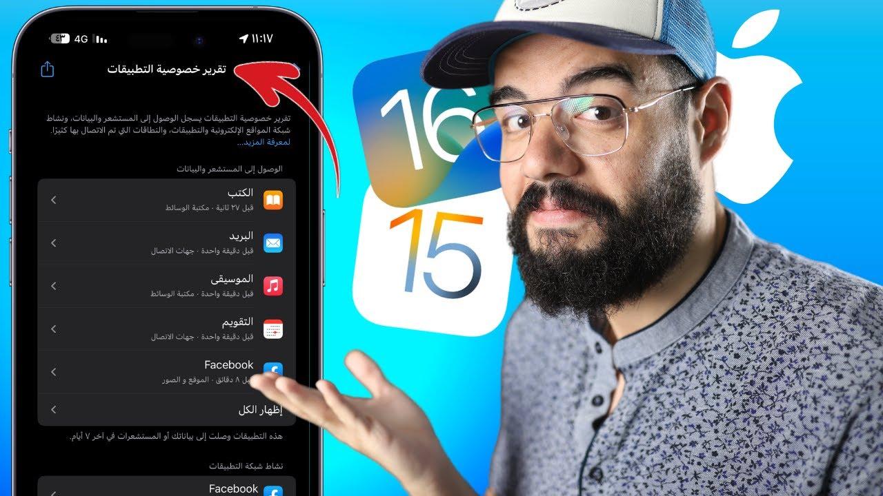 اعدادات لازم تغيرها فورا في iOS 15 | لاحظ الفرق