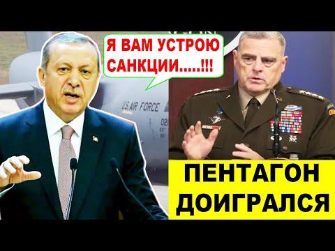 Базы США будут ЗАКРЫТЫ..! Заявление Эрдогана OШAPAШИЛO Пентагон