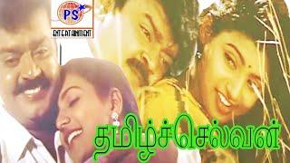 Tamizh Selvan-தமிழ்செல்வன்-Vijayakanth ,Roja,Vadivelu,Super Hit  ActionTamil  Full H D Movie