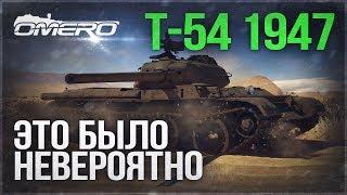 Обзор Т-54 1947: Это НЕВЕРОЯТНО!   War Thunder