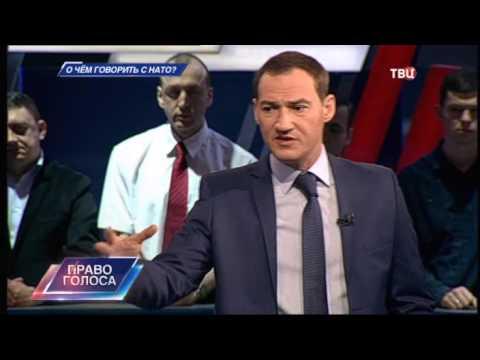 О чем говорить с НАТО? Право голоса