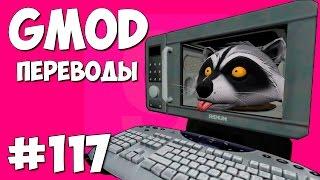 Garry's Mod Смешные моменты (перевод) #117 - Няньки (Gmod Prop Hunt)