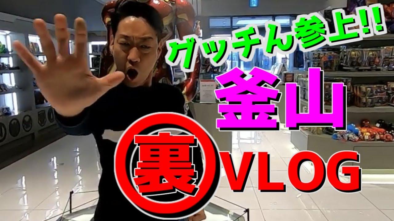 【グッチん参上】釜山旅行~裏VLOG~【前編】부산 여행 뒷면 vlog