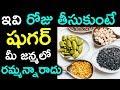 రోజు ఇవి తీసుకుంటే షుగర్ మీజన్మలోరమ్మన్నారాదు| Diabetic Food -Sugar Control Tips in Telugu|#PlayEven