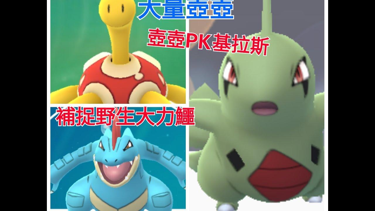 壺壺 補捉野生大力鱷 屏東中山公園 pokemon go二代寶可夢 菲菲實況 - YouTube