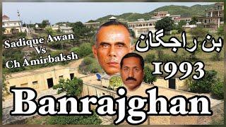 Video Sadique Awan & Amirbaksh Part 5 (Banrajghan Program 1993) Jannat and Maut Sher- potohari sher download MP3, 3GP, MP4, WEBM, AVI, FLV Juli 2018