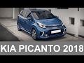 Kia Picanto 2017/2018