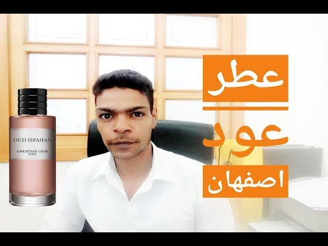 2e2384a0a  عطر عود اصفهان #oud ispahan Dior - YouTube
