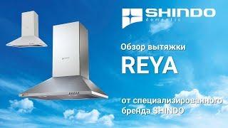 Обзор вытяжки REYA от бренда SHINDO.