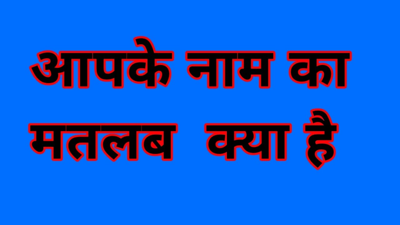 What is Your Name Meaning Hindi Full Explained ?