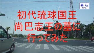 【車載動画+歩行動画】初代琉球国王尚巴志王の墓に行ってみた。