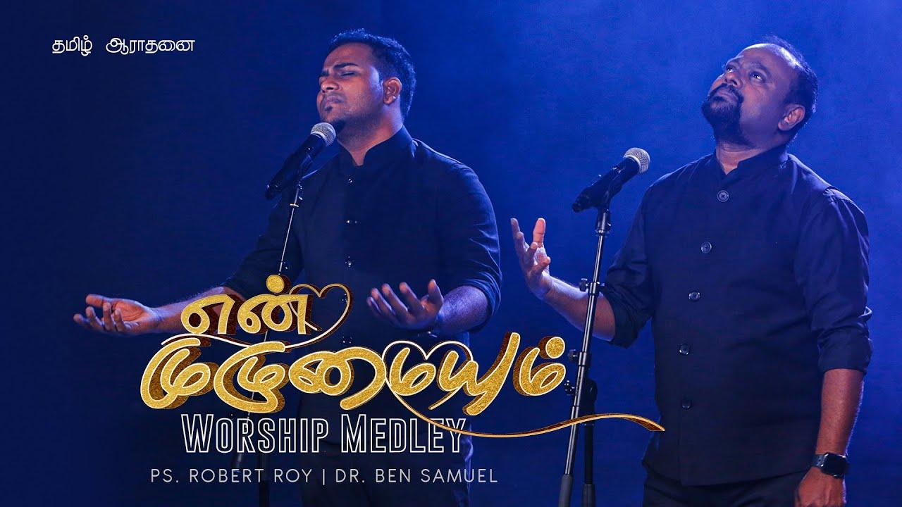 EN MUZHUMAIYUM | Worship Medley | ROBERT ROY with BEN SAMUEL | Tamil Christian Songs