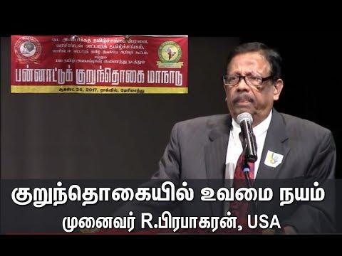 குறுந்தொகையில் உவமை நயம் -முனைவர் R.பிரபாகரன், USA