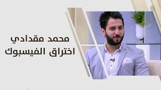 محمد مقدادي - اختراق الفيسبوك