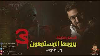 رعب أحمد يونس | قصص مخيفه يرويها المستمعون 3