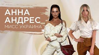 Мисс Украина Анна Андрес: Как есть фастфуд и похудеть на 3 кг?