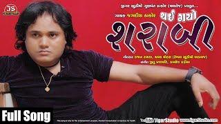 """""""Thai Gayo Sharabi""""    Jagdish Thakor   New Gujarati Song   Exclusive"""