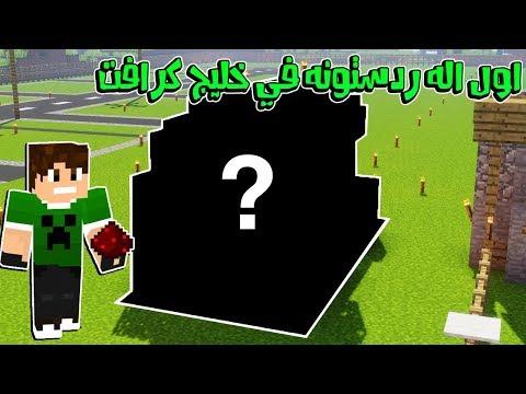 خليج كرافت #5 بناء اول اله ردستونية !!