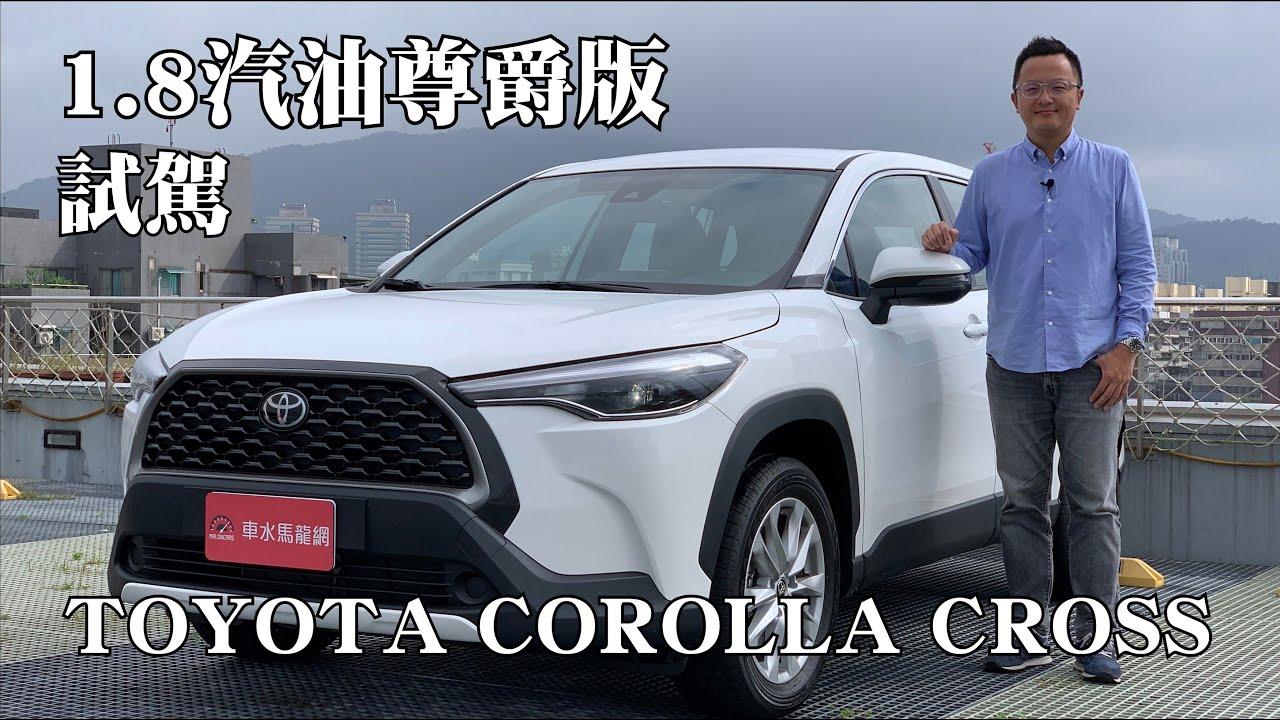 TOYOTA COROLLA CROSS 1.8汽油尊爵版|新車試駕 汽油、HYBRID該怎麼選?