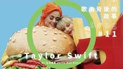 You Need To Calm Down 彩蛋 & 歌曲介紹,Taylor Swift 全新平權神曲!為世界平權發聲,宣揚愛與和平 (字幕請開 CC)