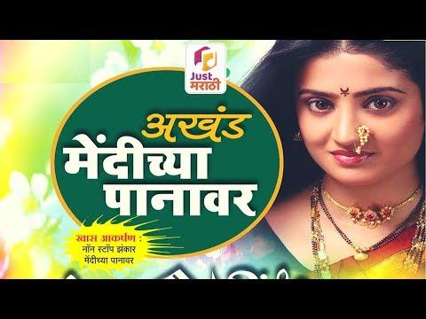 superhit-marathi-chitrapat-geete-|-गाजलेली-चित्रपट-गीते-।-मराठी-गीतमाला