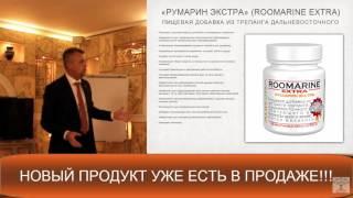 РУМАРИН ЭКСТРА морской Женьшень Ник Шестаков по секрету пред анонс