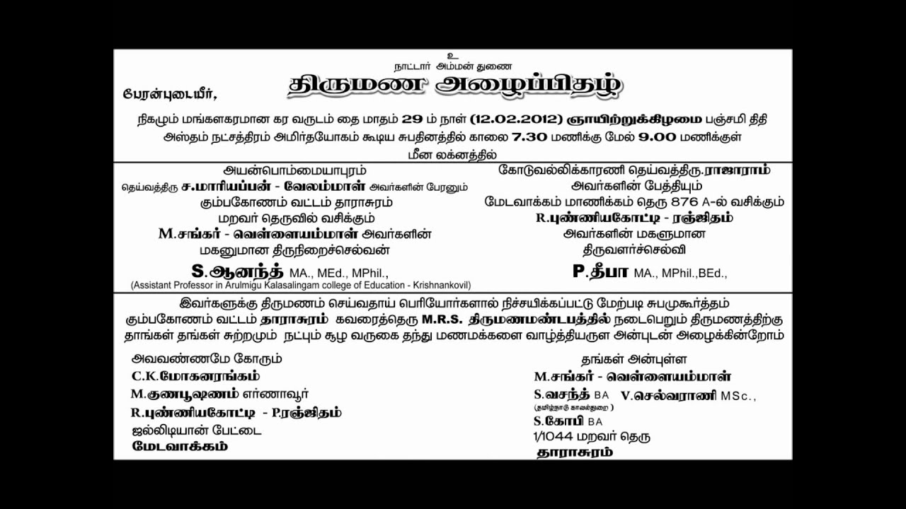 TAMIL MARRIAGE INVITATION S.ANAND weds P.DEEPA.wmv - YouTube