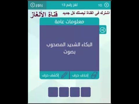جواب سؤال بمعنى تغنج وعكس جمود كلمات متقاطعة وصلة Doovi