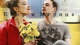 Молодёжка| Егор& Марина| Забудь
