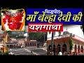 Belha devi mandir I Siddhpith Ma Belha Devi Ki Yashgatha I 2018