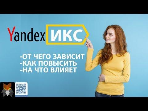 видео: Все про Яндекс ИКС. Как увеличить Яндекс  ИКС. Что влияет на ЯНДЕКС ИКС