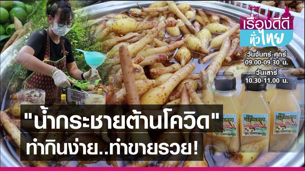 'น้ำกระชายสด' ทำง่ายยอดขายสุดปัง I เรื่องดีดีทั่วไทย I 07-05-64