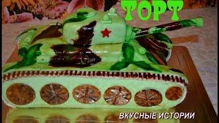 Вкусный торт Танк из мастики | Как приготовить торт танк