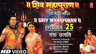 Shiv Mahapuran - Episode 25