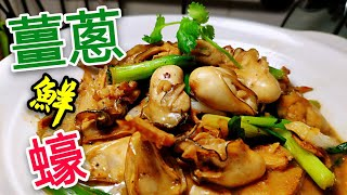 〈 職人吹水〉 薑蔥 煮鮮蠔 Stewed  Oyster with Ginger and Green Onion