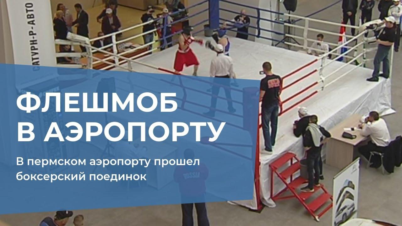 В пермском аэропорту прошел боксерский поединок