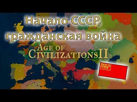 Age Of Civilizations II. Начала СССР, гражданская война
