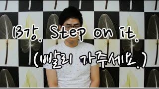 영어기초회화(여행영어) - 13강. Step on it.[빨리 가주세요.] by. 개쉬운영어(기초영어회화)