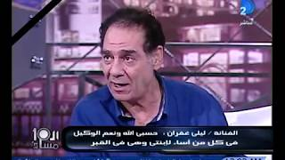 ليلي غفران لمحمد رمضان : اخرس تاجرت بدم بنتي ...  ورمضان يرد : انا