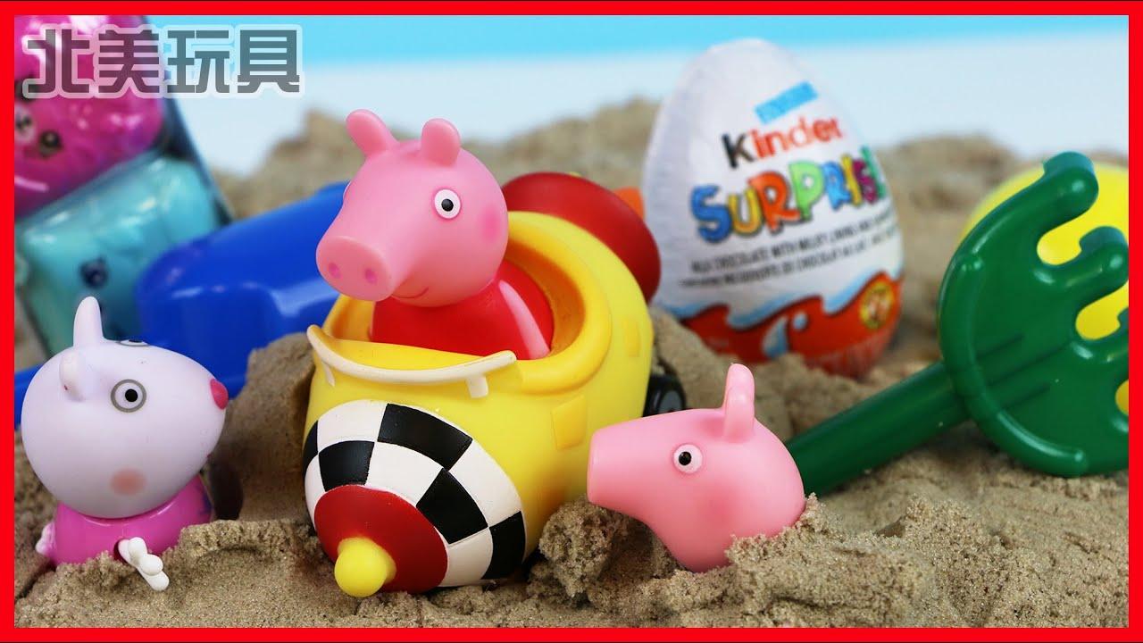佩佩豬小豬佩奇玩沙子發現出奇蛋奇趣蛋玩具