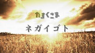 【オリジナル】ネガイゴト たすくこま
