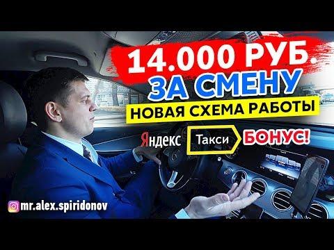 Яндекс такси бонус.