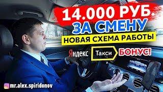 Яндекс такси бонус. Работа в бизнес такси по новой схеме (ВЫПУСК №44)