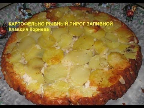 Быстрый рыбный пирог на кефире пошаговый рецепт с фото