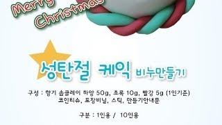 유아만들기 재료 비누클레이로 성탄절케이크 천연비누만들기