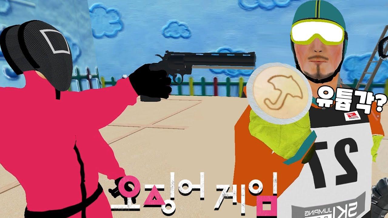 웃겨서 생방송 뒤집어진 오징어 게임 레전드 상황극ㅋㅋㅋㅋㅋ