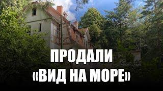В Светлогорске продали историческое здание пансионата «Вид на море»